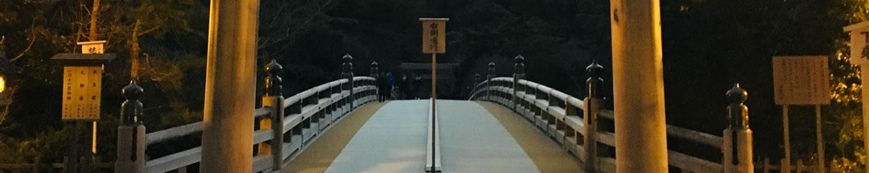 伊勢神宮 橋