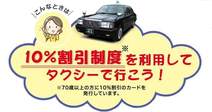 10%割引制度を利用してタクシーで行こう!